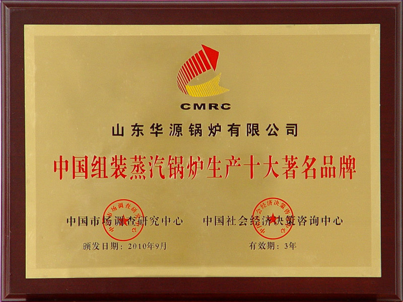 中国组装蒸汽必威体育下载ios生产十大著名品牌