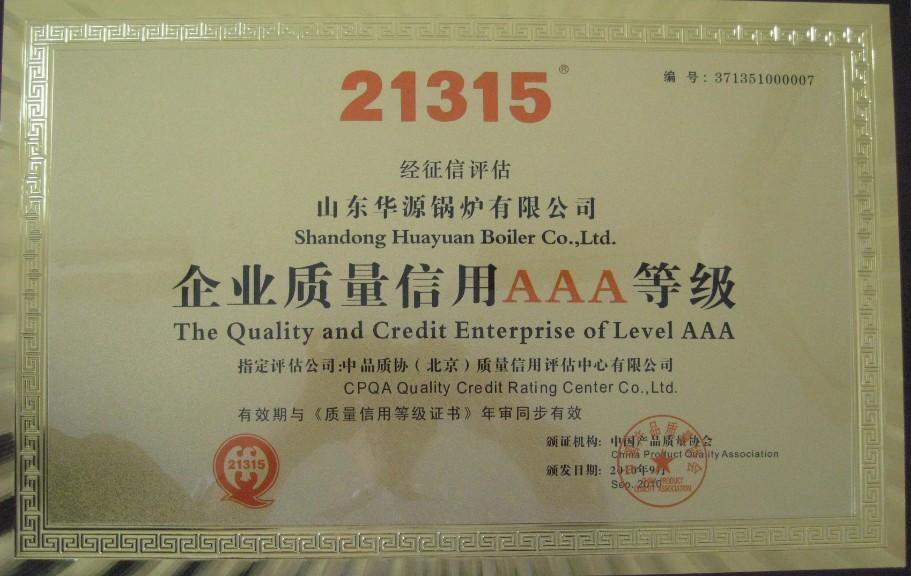 企业AAA信用等级